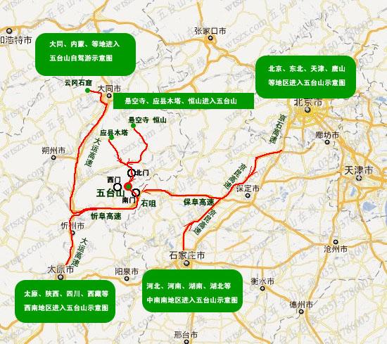 天津到五台山自驾游