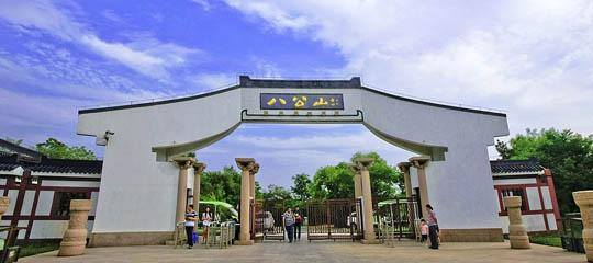 八公山风景区位于淮南市八公山区与寿县交界地带.206国道可达.